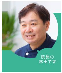 院長・林田俊彦